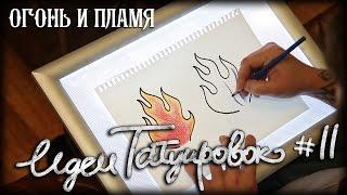 как нарисовать огонь видео карандашом