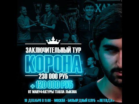 "Legend Cup ""Корона"" 7 этап | Коак Виталий - Сталев Евгений"