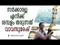 It is not the government that pays me salary  Vava Suresh  Kaumudy TV