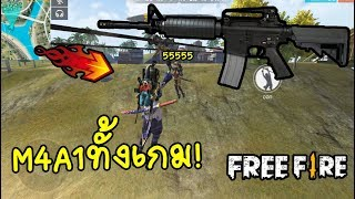 Free fire M4A1 ทั้งเกมส์ 16KILL