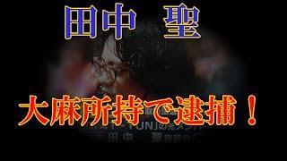 人気グループ「KAT-TUN」の元メンバー、田中聖容疑者が5月24日、大麻取...
