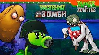 ☠️ НОВЫЕ ЗОМБИ ► Plants vs Zombies (Растения против Зомби) Прохождение