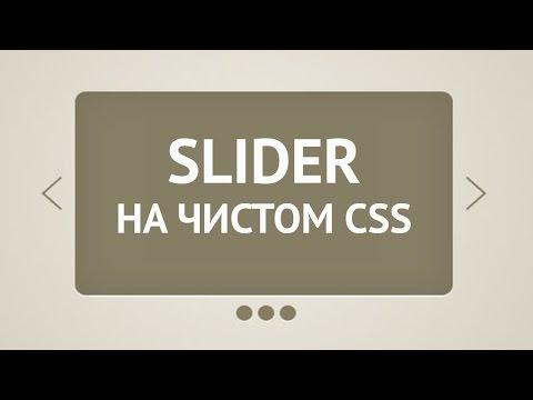 Создаем CSS slider на весь экран