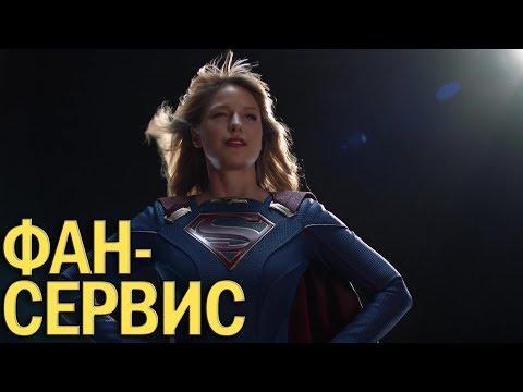 "Реакция на трейлер сериала ""Супергёрл"" 5ый сезон // Supergirl - Comic-Con 2019"