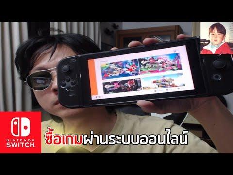 Nintendo Switch วิธีสมัครไอดีและซื้อเกมผ่านระบบออนไลน์ !!