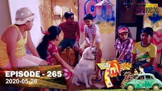 Hathe Kalliya | Episode 265 | 2020-05-26 Thumbnail