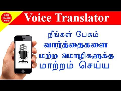 பேசும் வார்த்தைகளை வேறு மொழிக்கு மாற்றம் செய்ய  Voice Translator App Tamil Tutorials World_HD