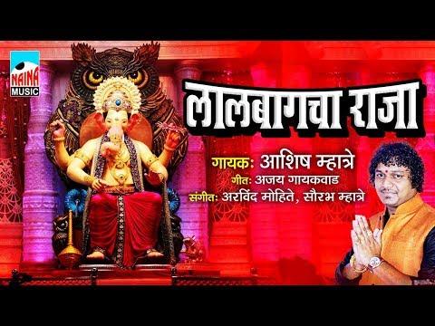 Lalbaugcha Raja | लालबागचा राजा | New Ganpati Song 2017