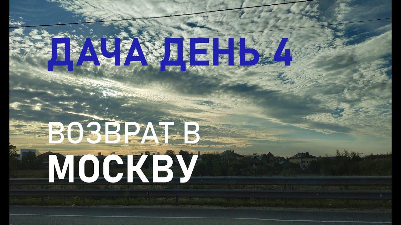 День 4 - возврат с дачи в Москву #дорога