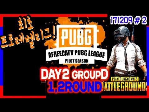 [배틀그라운드] PUBG APL Split1 예선 2일차 GROUP D 『1,2ROUND』 (17.12.09 #2) 봉준