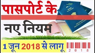 Passport New Rules 1 June 2018 | PM Modi speech today indian govt latest news today headlines Hindi