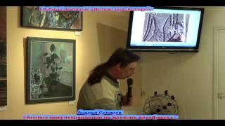 А.Скляров- Анализ микровкраплений на др. артефактах