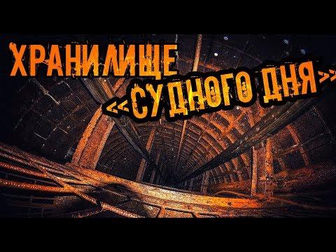 """Хранилище """"Судного Дня"""". Былая мощь СССР. Den Stalk #59"""