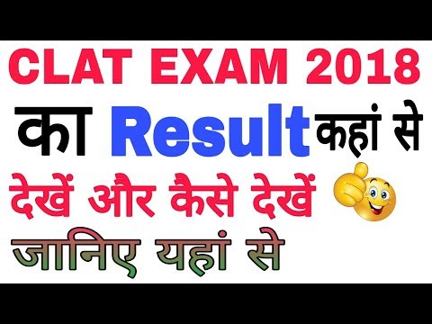 CLAT EXAM 2018 result date sheet..how to check CLAT EXAM result