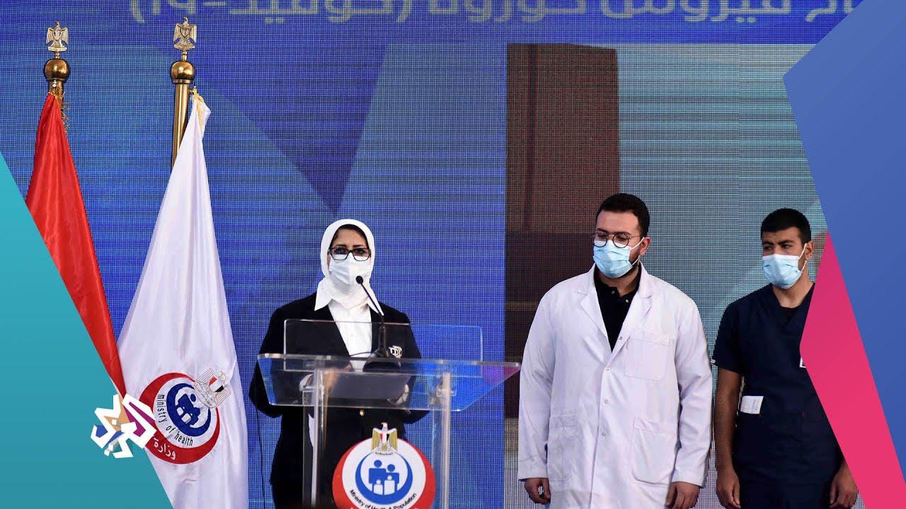 مصر تفتح باب التسجيل أمام المواطنين لتلقي لقاح كورونا │ بتوقيت مصر