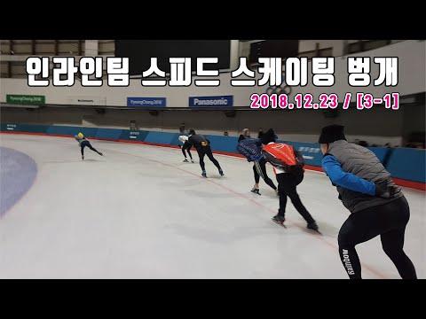 3-1) 인라인팀 빙상 스피드 스케이팅 벙개(태릉) / 2018.12.23 / 소니 AS300