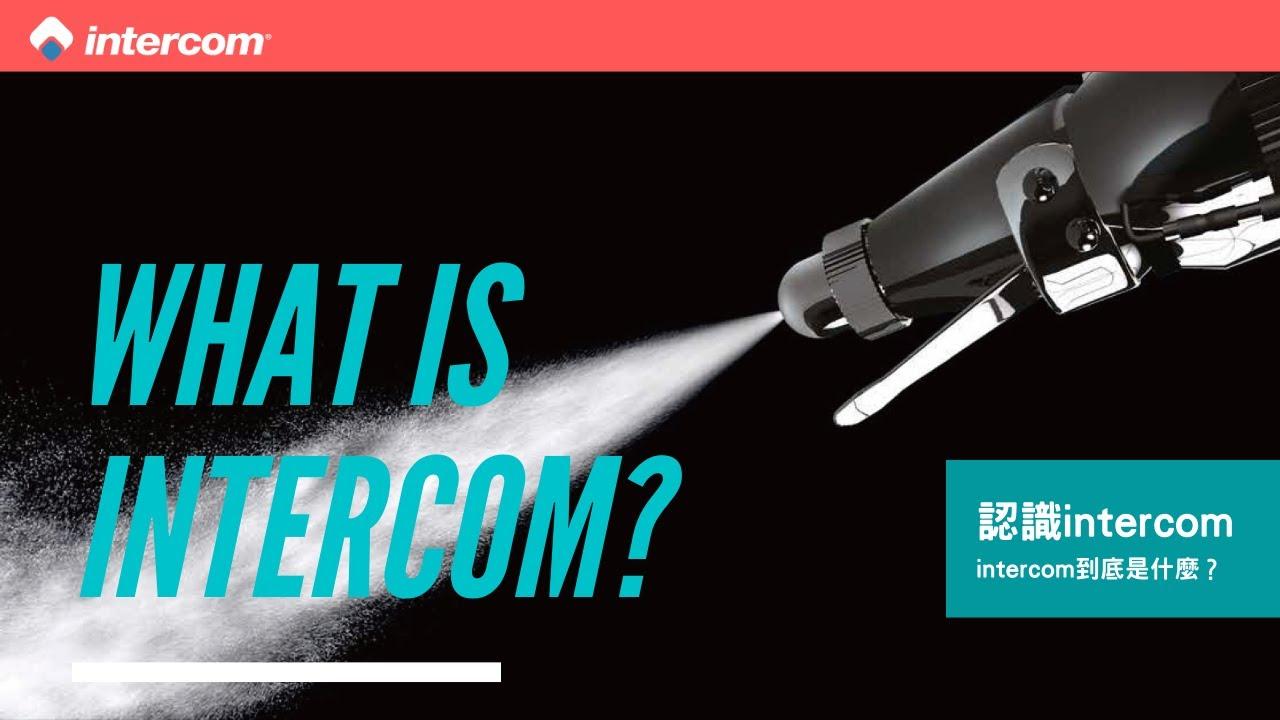 「intercom」到底是什麼?