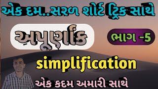 અપૂર્ણાંક નું સાદુરૂપ ભાગ -5|| Simplification ||GPSC 1&2||All exam