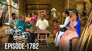 Kopi Kade | Episode 1782 - (2020-06-17) | ITN Thumbnail