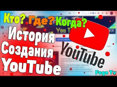История Создания YouTube!Это Очень Интересно!