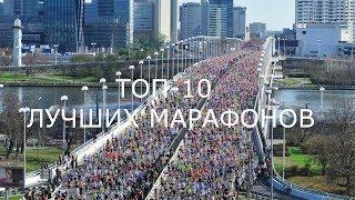 �������� ���� ТОП-10 лучших марафонов ������