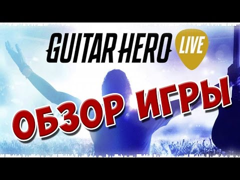 Обзор Guitar Hero Live - Хочешь играть? Плати!