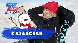 Казахстан. Орёл и Решка. Девчата