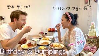 국제커플 뉴욕일상 | 미국인 신랑 생일날 빚은 만두 1…