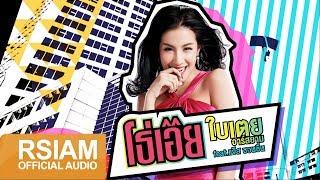 [Official Audio] โธ่เอ๊ย : ใบเตย อาร์ สยาม Feat. แจ๊ส ชวนชื่น