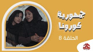جمهورية كورونا | الحلقة 7 | فهد القرني سالي حماده عامر البوصي صلاح الاخفش عبدالكريم مهدي