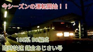 【今シーズンの運転開始!!】185系 B6編成 臨時快速 鎌倉あじさい号 小作駅にて