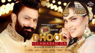 Dhool Islamabad Da   (Trailer)    Mazhar Rahi   Fiza Ali   Full Track Release On 22-01-2021