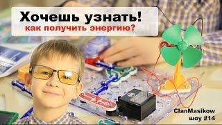 видео Интерактивный конструктор ЗНАТОК: Альтернативные источники энергии
