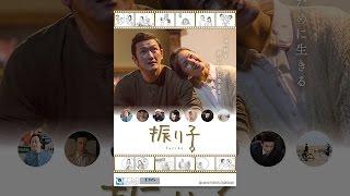映画「振り子」【TBSオンデマンド】 thumbnail