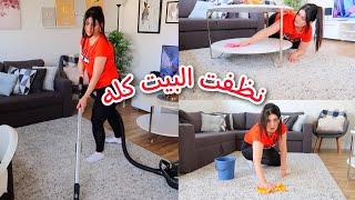 نظفت البيت كله بعد الحفلة🧺🧹صار يلمع لمع😍اقضو معي يومي