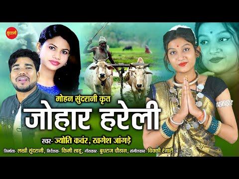 Johar Hareli   Khagesh Jangde & Jyoti Kanwar - 7354952461   हरेली स्पेशल छत्तीसगढ़ी लोकगीत - 2021