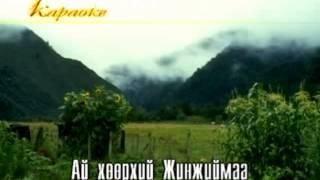 Karaoke Jinjiimaa   Жинжиймаа   Ariunaa