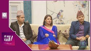 Barsha Raut | Safal Raut | kushal raut | Ke Aaja Ghar Mai | 09 November 2018