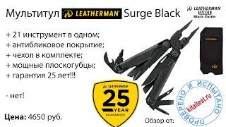 Мультитул Leatherman Surge Black - на все руки мастер!