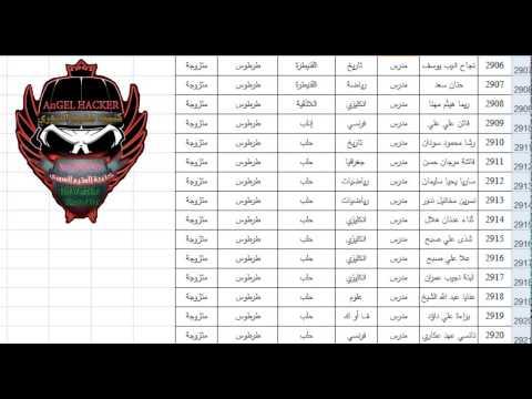 سحب ملف سري من وزارة التربية السورية يعرض أسماء المدرسين من قبل Mr Joker Lattakia