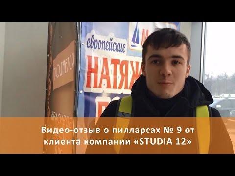 Видео отзыв о #пилларсах № 9 от клиента компании STUDIA 12