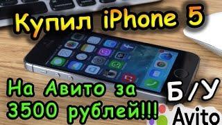 Покупка б/у iPhone 5 на AVITO за 3500 рублей - Рабочий !!!(, 2016-07-30T04:01:07.000Z)