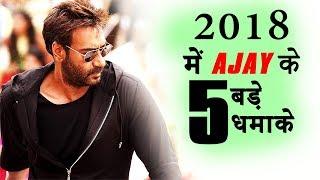 2018 में Ajay Devgn करेंगे 5 बड़ी जबरदस्त धमाके | जो तोड़ेंगे सारे Record | 5 Upcoming Movie List