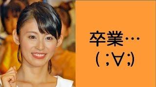 本仮屋ユイカ、『王様のブランチ』卒業 谷原章介のねぎらいに涙声 【関...