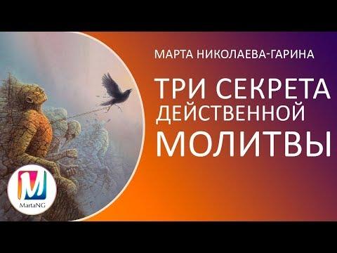 Три секрета действенной молитвы | Марта Николаева-Гаринаиз YouTube · С высокой четкостью · Длительность: 16 мин37 с  · Просмотры: более 12.000 · отправлено: 7-11-2017 · кем отправлено: Марта Николаева-Гарина