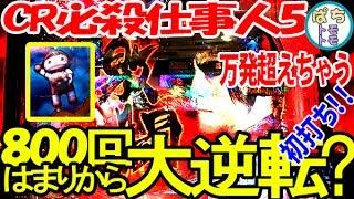 ぱちんこ 必殺仕事人V 実践動画です。800回越えたところで激熱演出北斗7...