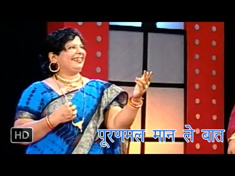 Puranmal Le Man Baat   पूरणमल मान ले बात   Sunita Panchal   Haryanvi Ragni
