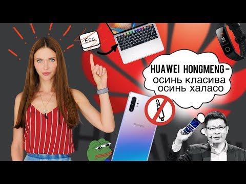 Apple убила будущее, Samsung убили прошлое и красивый андроид от Huawei