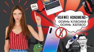 Apple убила будущее Samsung убили прошлое и красивый андроид от Huawei