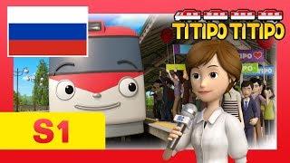 мультфільм для дітей l Титипо Новий епізод l #18 Я хочу потрапити в телевізор! lПаровозик Титипо